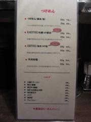 麺や ハレル家-4