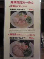 麺や ハレル家-5