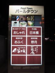 ラーメン札幌 一粒庵-2