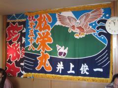 にぼShin-3