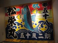 にぼShin-4