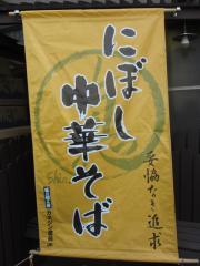 にぼShin-10