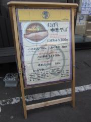 にぼShin-11