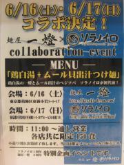 「麺屋一燈」×「ソラノイロ」コラボ~「鶏白湯+ムール貝出汁つけ麺」~-10