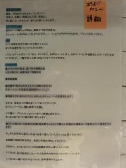 「麺屋一燈」×「ソラノイロ」コラボ~「鶏白湯+ムール貝出汁つけ麺」~-11