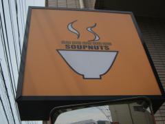 SOUPNUTS【弐】-7
