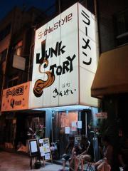らーめんstyle JUNK STORY【四五】 ~祝・オープン2周年】-1