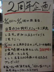 らーめんstyle JUNK STORY【四五】 ~祝・オープン2周年】-2