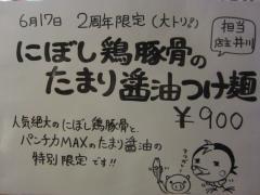 らーめんstyle JUNK STORY【四五】 ~祝・オープン2周年】-4