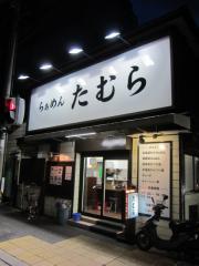らぁめん たむら【四弐】-1
