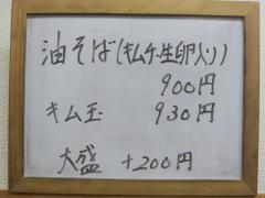 らぁめん たむら【四弐】-2
