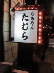 らぁめん たむら【四弐】-6