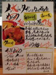 麺食い メン太ジスタ だにえるの場合-3