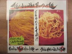 麺食い メン太ジスタ だにえるの場合-4