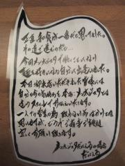 麺食い メン太ジスタ だにえるの場合-12