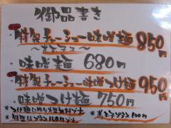 麺と人-3