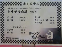 ラーメン たんろん 白(ゼロ)【参】-2