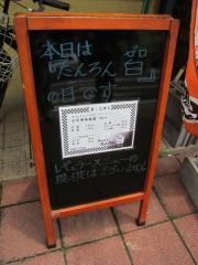 ラーメン たんろん 白(ゼロ)【参】-8