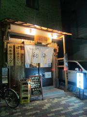 らーめん専門 和海【五】-1