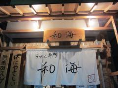 らーめん専門 和海【五】-11