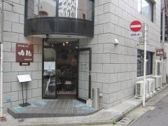 創作麺工房 鳴龍-2