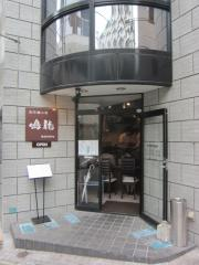 創作麺工房 鳴龍-1