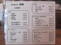 創作麺工房 鳴龍-4