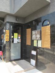麺や 而今【弐七】-1