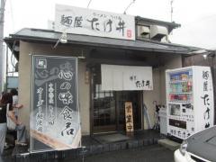 麺屋 たけ井【参】-1