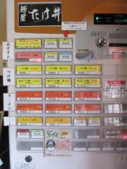 麺屋 たけ井【参】-2