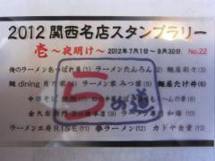 麺屋 たけ井【参】-11