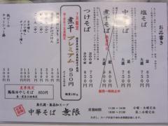 中華そば 無限【壱参】-2