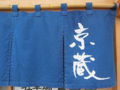 つけめん 京蔵-9