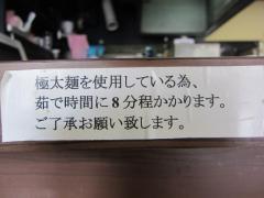 つけめん 咲きまさ-4