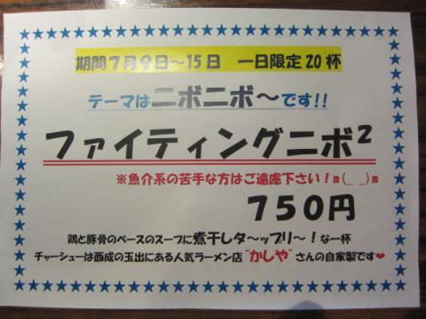 『麺や而今』で「ファイティングニボ2 」限定♪-4