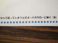 麺や 而今【参拾】 -4