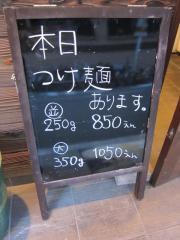 かしや【九】-2