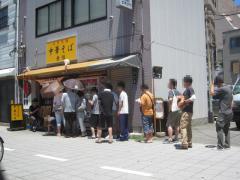 『中華そば 無限』7月16日「一期一会スペシャル」限定速報!-10