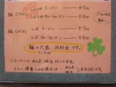 ラーメン家 みつ葉【五】-2