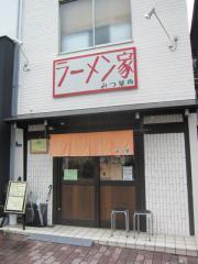 ラーメン家 みつ葉【五】-1