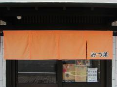 ラーメン家 みつ葉【五】-6