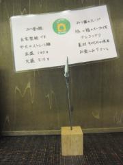 ラーメン家 みつ葉【五】-7