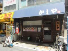 かしや【壱拾】 -1