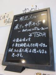 中華そば 閃【六】-6