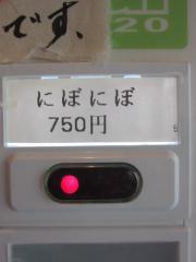 中華そば 閃【六】-8