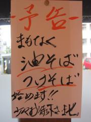 中華そば 閃【六】-13