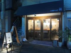 中華そば 閃【七】 -1