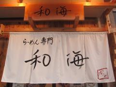 らーめん専門和海【六】 -8