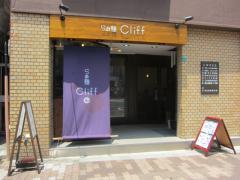 らぁ麺 Cliff【壱拾】-1