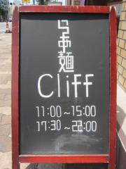 らぁ麺 Cliff【壱拾】-8